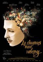 Постеры: Фильм - До свидания там, наверху - фото 3