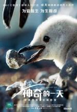 Постери: Фільм - Земля: Один вражаючий день - фото 3