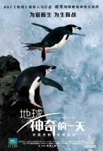 Постери: Фільм - Земля: Один вражаючий день - фото 10