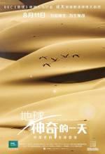 Постери: Фільм - Земля: Один вражаючий день - фото 11