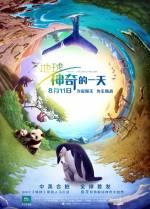 Постери: Фільм - Земля: Один вражаючий день - фото 13