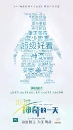 Постери: Фільм - Земля: Один вражаючий день - фото 14