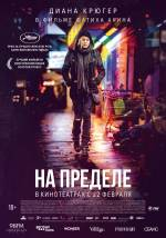 Постери: Фільм - На межі