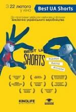 "Фільм ""Best UA Shorts"""
