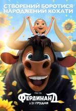 Постеры: Фильм - Фердинанд - фото 3