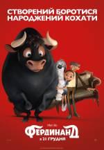 Постеры: Фильм - Фердинанд - фото 6