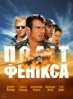 Фільм Політ Фенікса - Постери