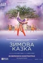 Фильм Лондонский королевский балет в кино: Зимняя Сказка - Постеры
