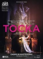 Фильм Лондонская королевская опера в кино: Тоска - Постеры