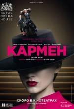 Фильм Лондонская королевская опера в кино: Кармен - Постеры