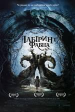 Фильм Лабиринт Фавна - Постеры