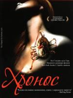 Фильм Хронос - Постеры