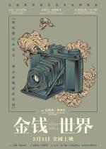 Постеры: Фильм - Все деньги мира - фото 16