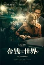 Постеры: Фильм - Все деньги мира - фото 18