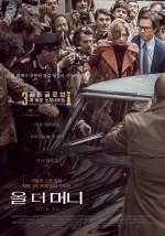 Постеры: Фильм - Все деньги мира - фото 19