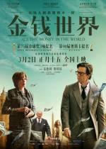 Постеры: Фильм - Все деньги мира - фото 20