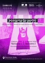 Фильм Кино женского рода. Программа 2 - Постеры
