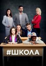 Постери: Ірина Кудашова у фільмі: «Школа»