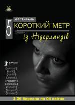 "Фильм ""Короткий метр из Нидерландов 5"""
