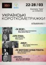Українські короткометражки. Альманах 1