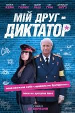Фильм Мой друг - диктатор - Постеры