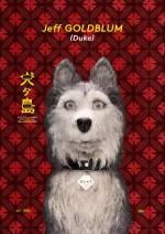 Постеры: Фильм - Остров собак - фото 12