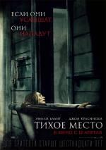 Постеры: Фильм - Тихое место - фото 8