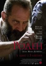 Постери: Венсан Ліндон у фільмі: «Роден»