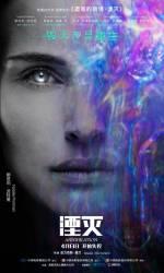 Постеры: Фильм - Аннигиляция - фото 7