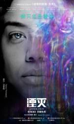 Постеры: Фильм - Аннигиляция - фото 8