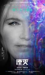 Постеры: Фильм - Аннигиляция - фото 10