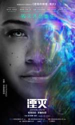 Постеры: Фильм - Аннигиляция - фото 11