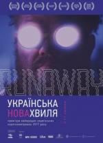 Фильм Украинская новая волна: Runaway