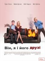 Постеры: Оуэн Уилсон в фильме: «Он, я и его друзья»