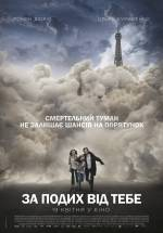 Постеры: Ольга Куриленко в фильме: «На расстоянии дыхания»
