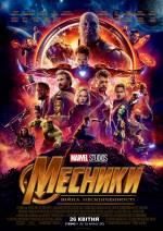 Фильм Мстители: Война Бесконечности - Постеры