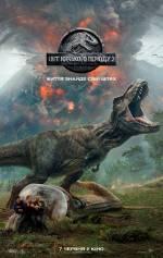 Постеры: Фильм - Мир Юрского периода 2 - фото 2