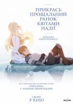 Постеры: Фильм - Укрась прощальное утро цветами обещания