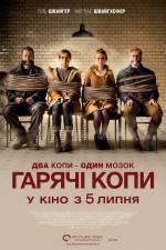 Фильм Горячие копы - Постеры