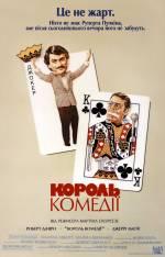 Постери: Роберт Де Ніро у фільмі: «Король комедії»