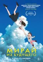 Постеры: Фильм - Мирай из будущего - фото 3