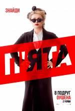 Постеры: Фильм - 8 подруг Оушена - фото 17