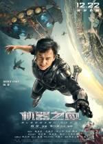 Постери: Джекі Чан у фільмі: «Кровоточива сталь»