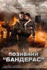 """Фильм """"Позывной """"Бандерас"""""""""""