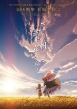 Постеры: Фильм - Укрась прощальное утро цветами обещания - фото 4