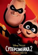 Постери: Фільм - Суперсімейка 2 - фото 4