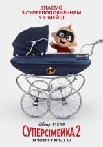 Постери: Фільм - Суперсімейка 2 - фото 10