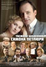 """Фільм """"Таємний щоденник Симона Петлюри"""""""