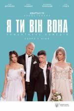 Постеры: Фильм - Я, Ты, Он, Она - фото 3