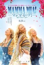 Постеры: Фильм - Мамма Миа! 2 - фото 5